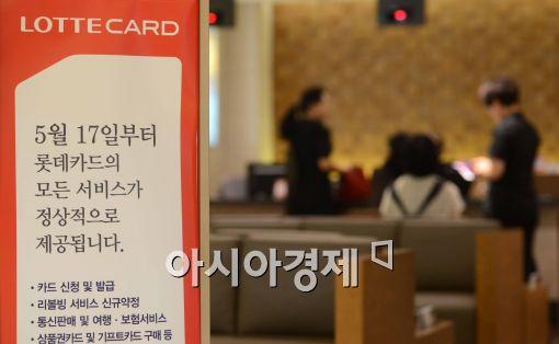 [포토]카드사, 다시 영업재개