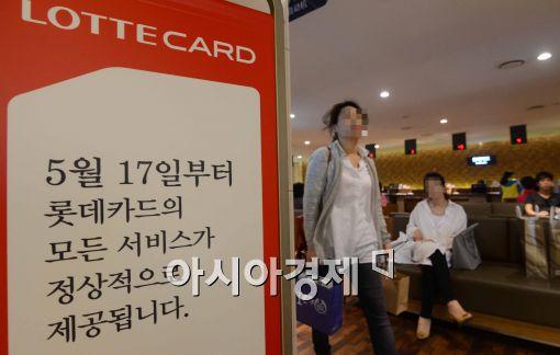 [포토]다시 영업재개된 카드사