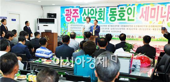 윤장현 광주시장후보는 광주산악회 동호인 세미나에 참석해 산악동호인들을  격려했다.