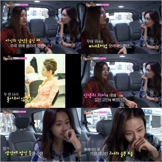 ▲홍수현이 나나의 고충을 듣고 눈물을 보였다. (사진: SBS '일요일이 좋다-룸메이트' 방송 캡처)