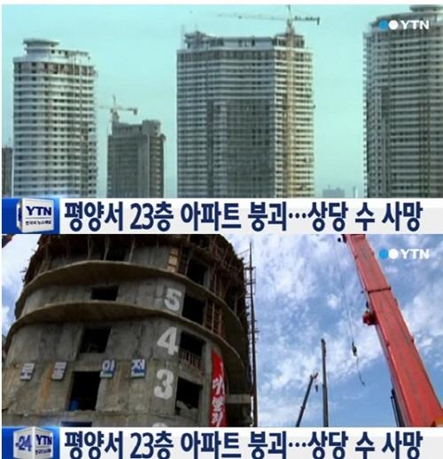 북한 아파트 붕괴 [사진=YTN 캡처]