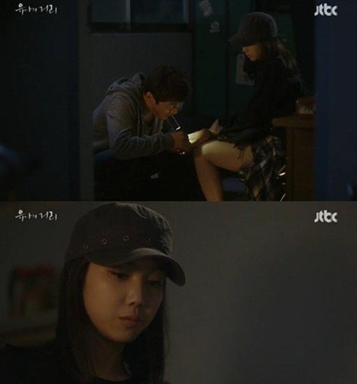 ▲유나의 거리(사진:JTBC 방송캡처)