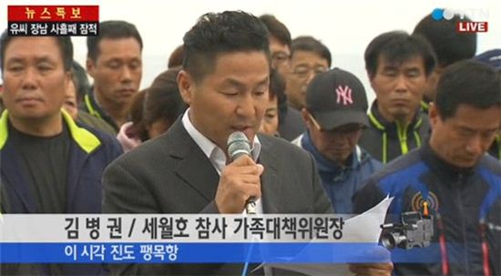 ▲세월호 유가족 기자회견(사진:YTN 보도화면 캡처)