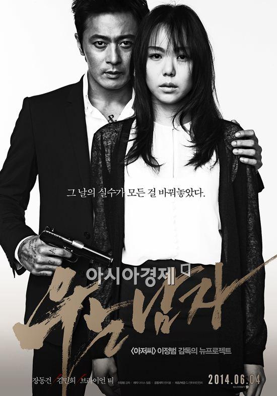 영화 '우는남자' 포스터