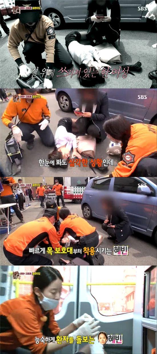 SBS 예능프로그램 '심장이 뛴다' 방송 캡쳐