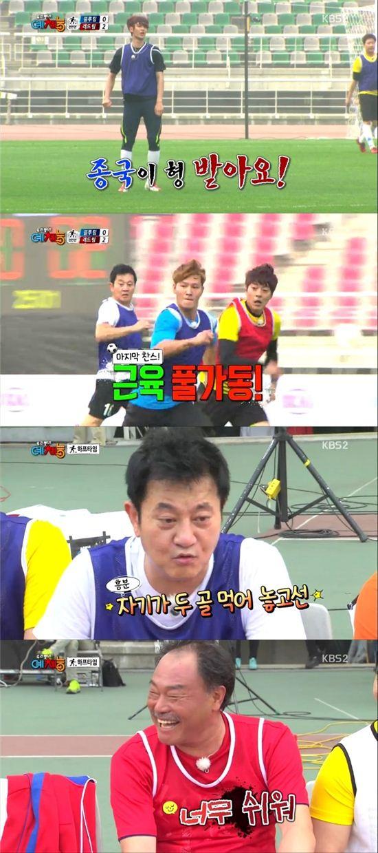KBS2 예능프로그램 '우리동네 예체능' 방송 캡쳐
