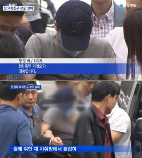 ▲대구살인사건 용의자 검거 (사진:YTN 뉴스 캡처)