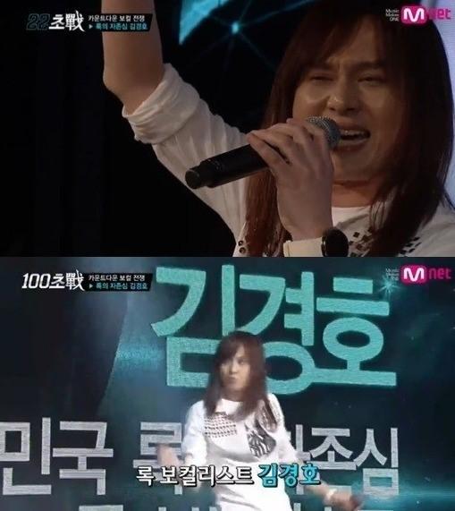 ▲김경호 크레용팝 '어이' 불러. (출처: Mnet 100초 방송화면)