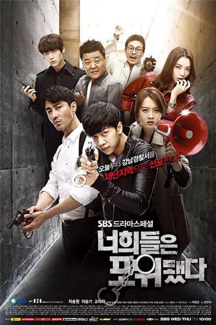 ▲드라마 '너희들은 포위됐다' (사진:SBS 제공)