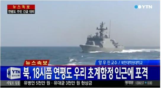 ▲북한이 연평도 우리 초계함정 인근에 포격을 가했다(사진:YTN 뉴스화면 캡처)