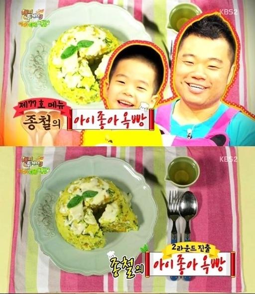 ▲정종철의 '아이좋아옥빵'이 야간매점 77호 메뉴로 등록됐다.(사진:KBS2 '해피투게더' 방송 캡처)