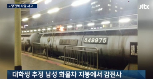 ▲노량진역 감전사고. 20대 남성이 화물차 지붕에 올라갔다가 감전으로 사망했다.(사진:JTBC 보도화면 캡처)