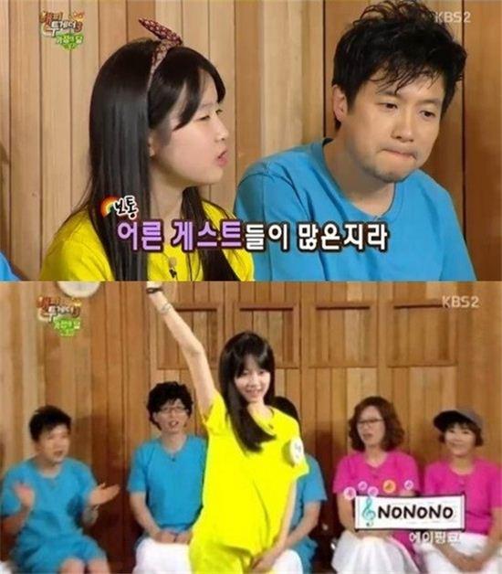 가수 박남정과 딸 박시은양이 22일 KBS2 '해피투게더 시즌3'에 출연했다.(사진:해당 방송 캡쳐)