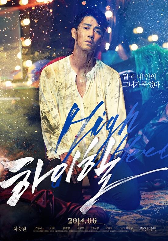 영화 '하이힐'(감독 장진) 포스터