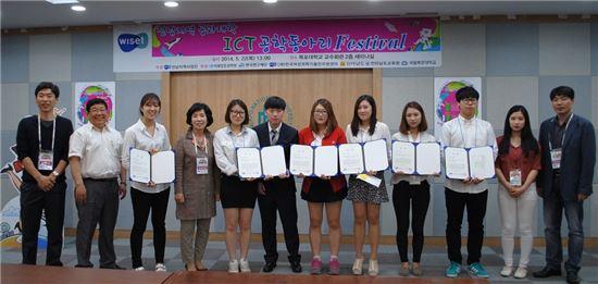 <목포대학교 WISET사업단이 22일 개최한 '2014 ICT 공학동아리 페스티벌'이 끝난 뒤 박복희 단장(왼쪽에서 네번째)이 수상자들과 기념촬영을 하고 있다.>