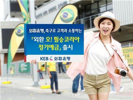 외환은행 오! 필승코리아 정기예금 출시 광고