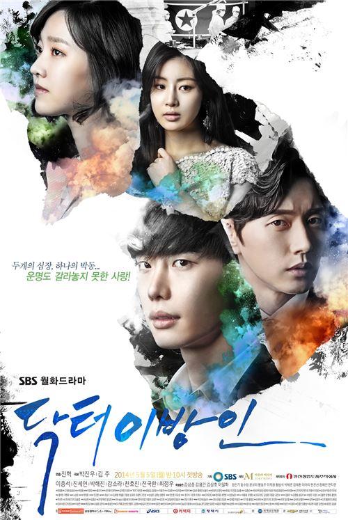 SBS 월화드라마 '닥터이방인'