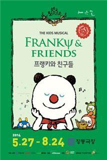 프랭키와 친구들