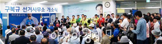 기호 5번 무소속 구복규 화순군수 후보는 23일 많은 지지자들과 함께 선거사무소 개소식 겸 출정식을 가졌다.
