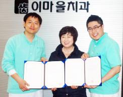 나승재 원장, 치위생학과 나희자 교수, 차준영 대표원장(왼쪽부터)이 기념촬영을 하고있다.