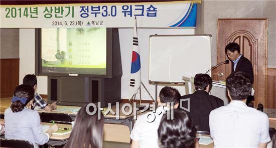 해남군은 22일 농업기술센터 소강당에서 '정부3.0 워크숍'을 개최했다.