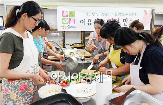 광양시는  임산부, 다문화가정을 대상으로  '이유식 및 간식 만들기'요리 실습을 가졌다.