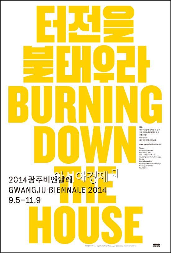 2014 광주비엔날레 포스터