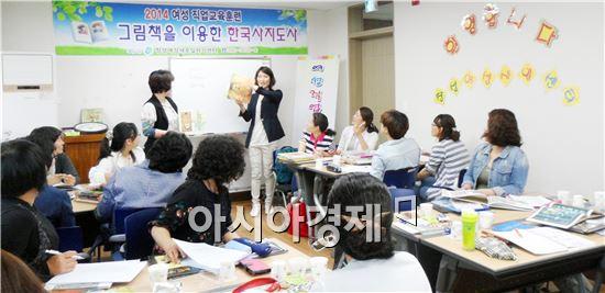장성군이  그림책을 이용한 한국사지도사 교육을 실시하고있다.