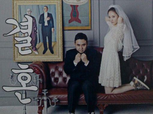 ▲조은지와 박정민 대표의 청첩장.(사진:프레인 TPC 제공)