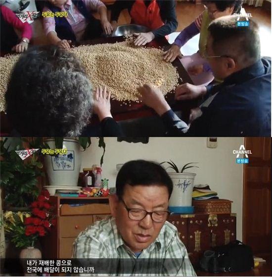 ▲잔다리마을 두유는 콩가루만으로 만들어 합성 첨가물을 넣지 않는다.(사진:채널A '이영돈 PD의 먹거리 X파일' 방송 캡처)