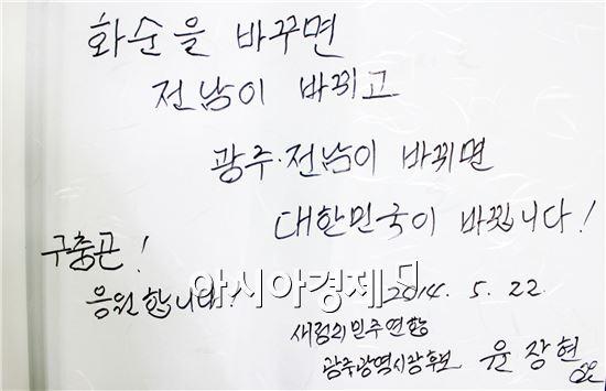 윤장현 후보는 구충곤 후보 선거사무소 개소식이 열린 22일 선거사무소를 방문해 '화순이 바뀌면 전남이 바뀌고, 광주·전남이 바뀌면 대한민국이 바뀝니다' 라는 글귀를 적었다.