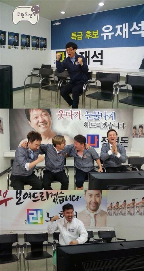 ▲'무도' 당선자가 누굴지 관심을 끌고 있다.(사진:MBC '무한도전' 공식 트위터)