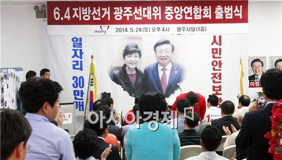 새누리당 중앙위원회 광주시연합회(회장 김호중) 선거대책위원회가 24일 출범했다.