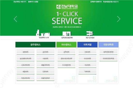 전남대 '입시정보 1-Click Service' 제공