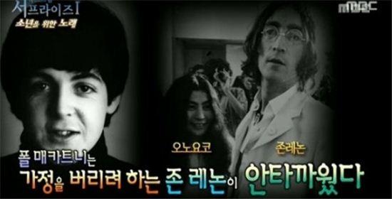 ▲서프라이즈 폴 매카트니, 존 레논(사진:MBC 방송캡처)