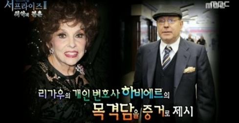 ▲지나 롤로브리지다(사진:MBC '서프라이즈' 방송캡처)
