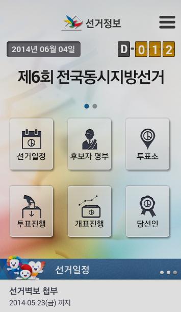 '선거정보' 모바일 앱