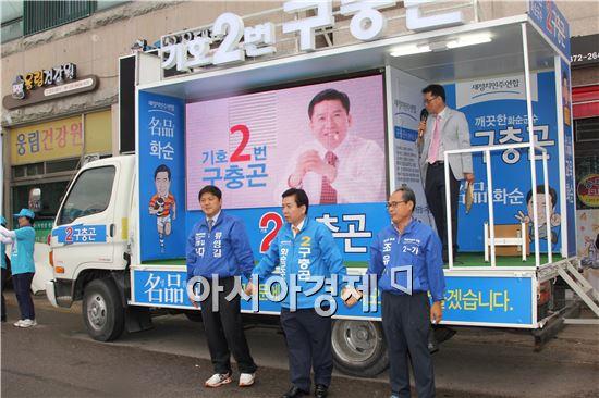 구충곤 화순군수 후보가 25일 군 의원 후보들과 함께 능주장에서 유세를 하고있다.