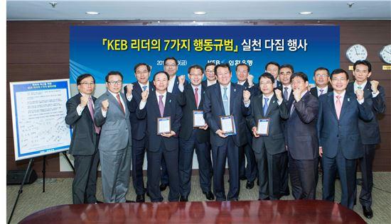 ▲외환은행은 지난 23일 서울 중구 을지로 본점에서 'KEB 리더의 7가지 행위규범' 실천 다짐 행사를 가졌다.김한조 은행장(사진 앞줄 오른쪽에서 네번째)이 서약서에 사인 후 참석한 경영진과 기념 사진 촬영을 하고 있다.