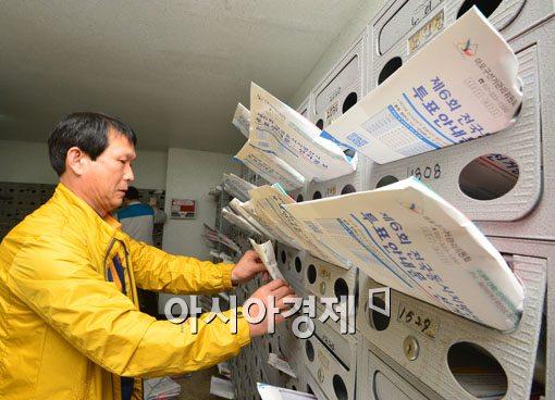 [포토]선거우편물 배달하는 집배원들