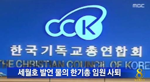 ▲한기총 부회장 조광작 목사가 사퇴했다.(사진:MBC 보도화면 캡처)