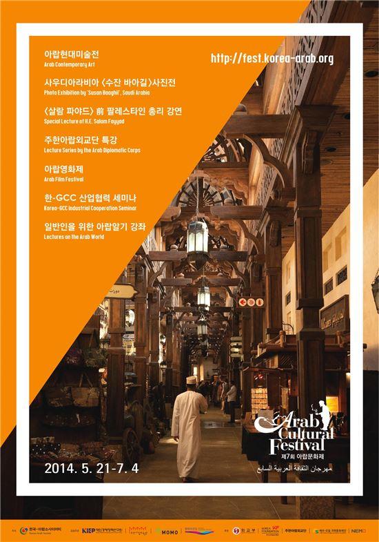 7회 아랍문화제 포스터