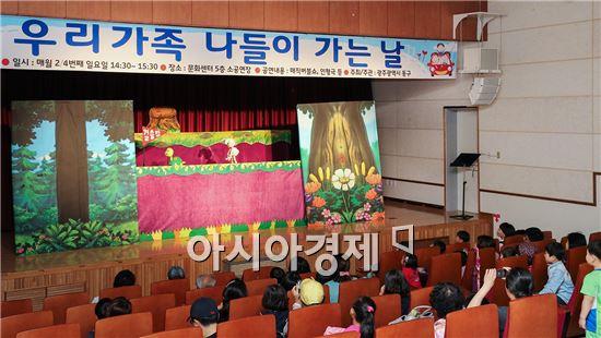 광주광역시 동구는 25일 동구문화센터 오픈데이 행사를 개최했다. 우리 가족 나들이 가는 날 공연을 관람 온 어린이들이 인형극 '해님 달님'을 보며 즐거워하고 있다. 사진제공=광주시 동구