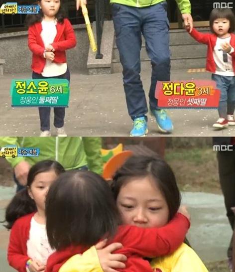 ▲'아빠 어디가' 정웅인 세 딸.(사진:MBC 방송캡처)