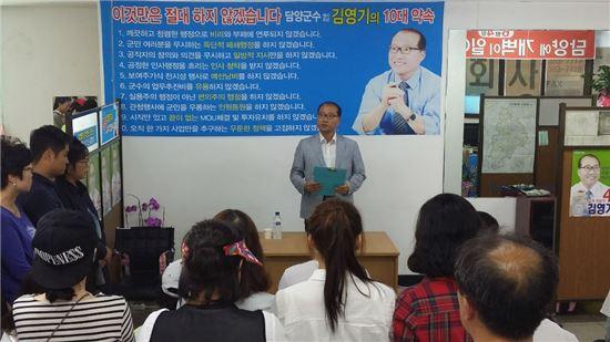 <김영기 담양군수 후보가 27일 선거사무소에서 기자회견을 갖고 후보를 사퇴한다는 입장을 밝히고 있다.>