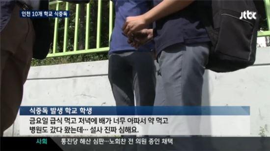 ▲인천지역 10개 학교에서 집단 식중독이 발생했다. 이들 학교는 모두 같은 업체에서 김치를 공급받은 것으로 알려졌다. (사진: JTBC 보도화면 캡처)