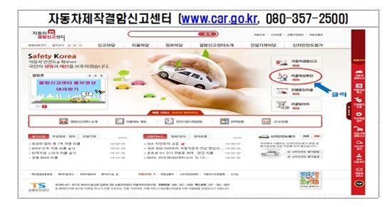 자동차 리콜 신고센터 인터넷 홈페이지