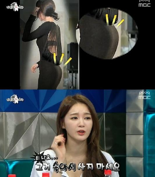 ▲강민경이 '엉덩이뽕' 사건에 대해 해명했다.(사진:MBC '라디오스타' 영상 캡처)
