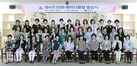 ▲대구은행은 28일 오후 본점 비즈니스룸에서 DGB LADY CLUB의 제4기 졸업식 행사를 진행했다.