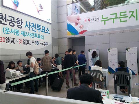 인천공항 사전투표소.